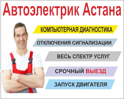 автоэлектрик Астана по вызову