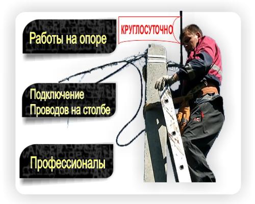 наши услуги по электрике