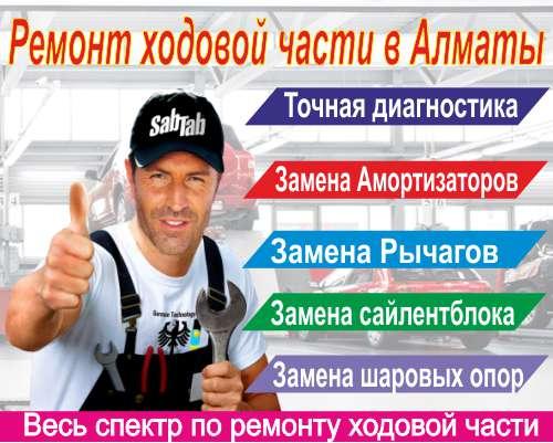 Ремонт ходовой части Алматы