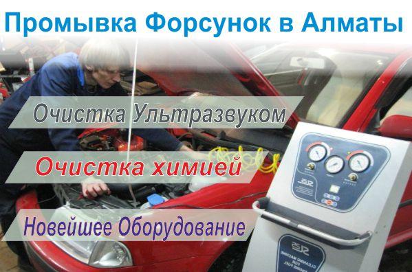 Промывка форсунок Алматы