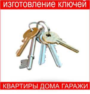 изготовление, ключей