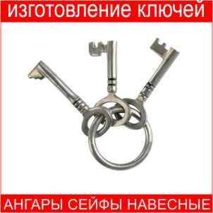 изготовление, дубликат ключа сейфа
