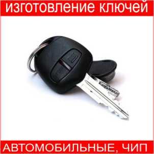 изготовление автомобильных ключей алматы