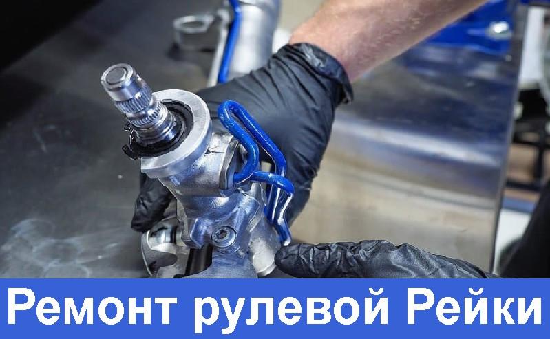 на фото ремонт рулевой рейки алматы